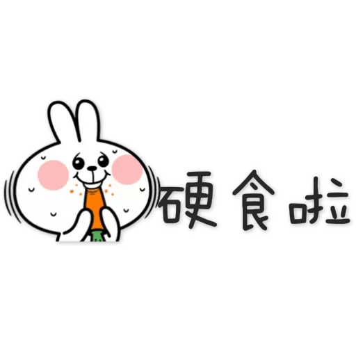 spoiled rabbit chinese2 - Sticker 30