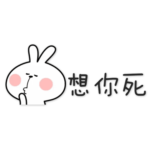 spoiled rabbit chinese2 - Sticker 3