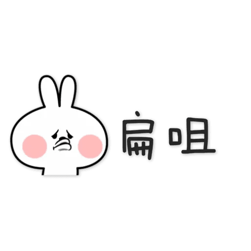 spoiled rabbit chinese2 - Sticker 27