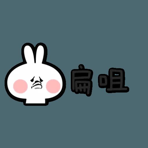 spoiled rabbit chinese2 - Sticker 27