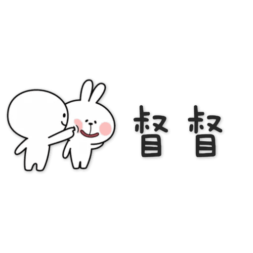 spoiled rabbit chinese2 - Sticker 20