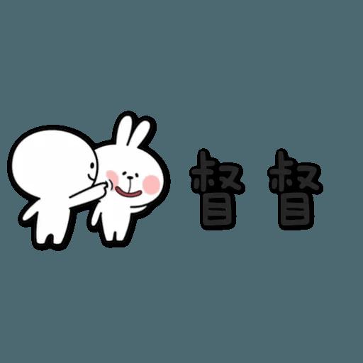 spoiled rabbit chinese2 - Sticker 20