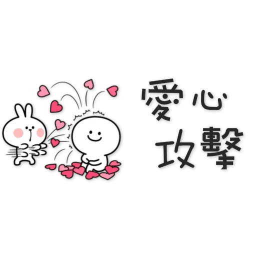 spoiled rabbit chinese2 - Sticker 7