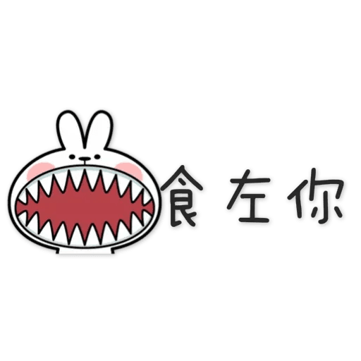 spoiled rabbit chinese2 - Sticker 29
