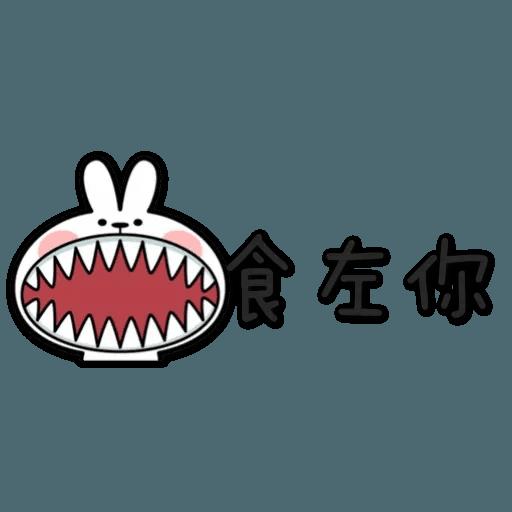 spoiled rabbit chinese2 - Sticker 29