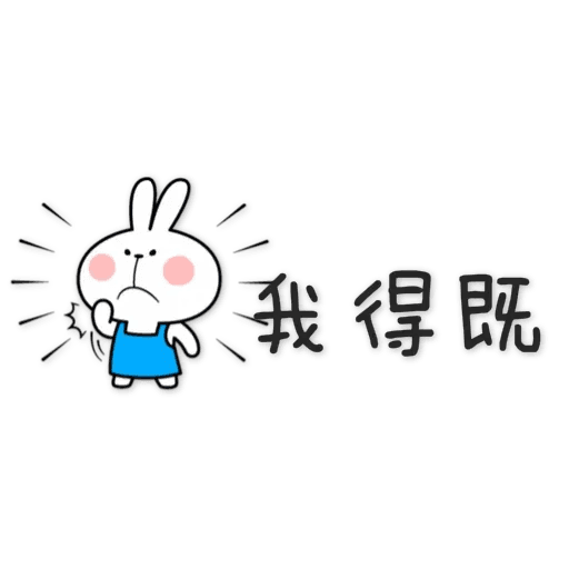 spoiled rabbit chinese2 - Sticker 24