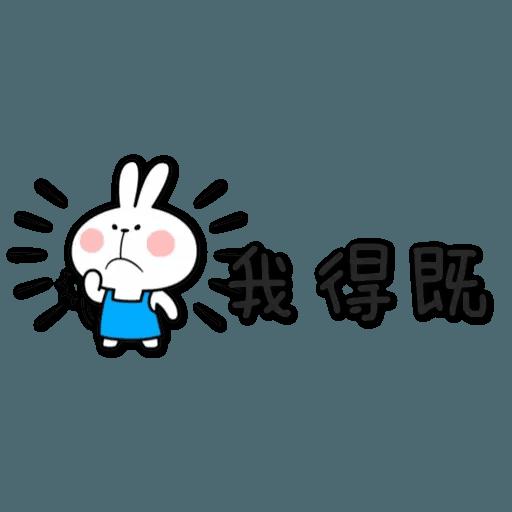 spoiled rabbit chinese2 - Sticker 24