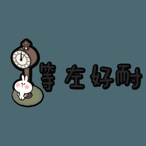 spoiled rabbit chinese2 - Sticker 14