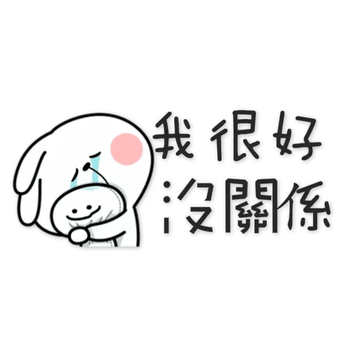 spoiled rabbit chinese2 - Sticker 11