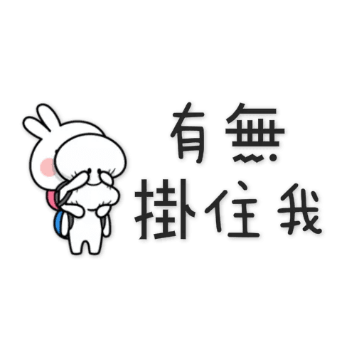 spoiled rabbit chinese2 - Sticker 16