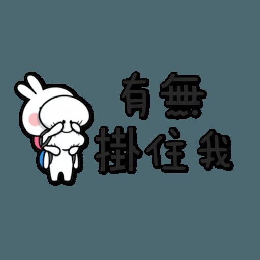 spoiled rabbit chinese2 - Sticker 16