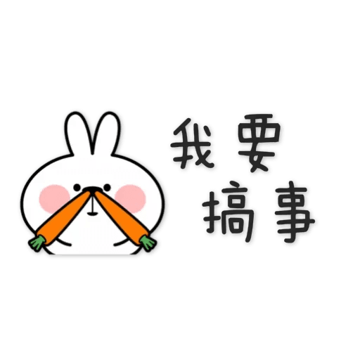 spoiled rabbit chinese2 - Sticker 28