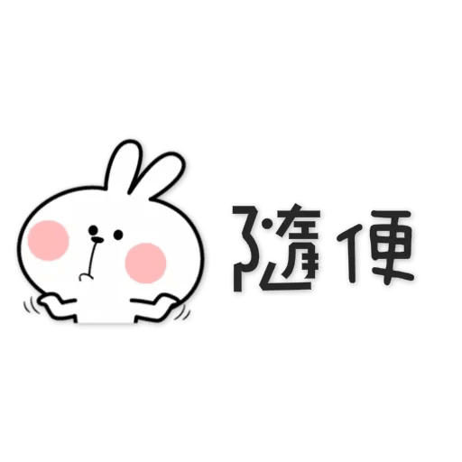 spoiled rabbit chinese2 - Tray Sticker