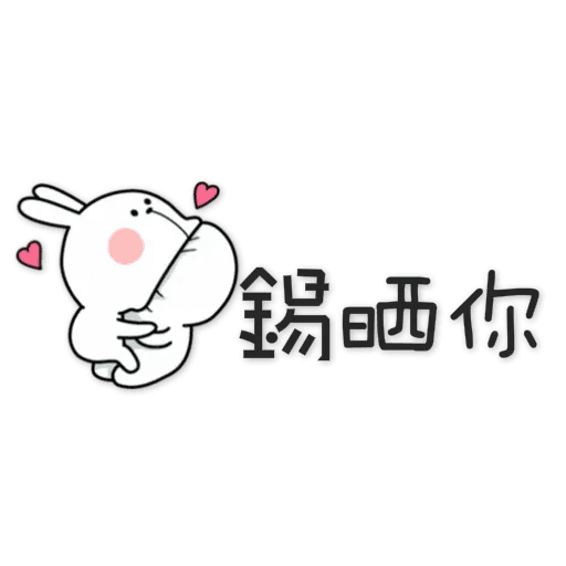 spoiled rabbit chinese2 - Sticker 6