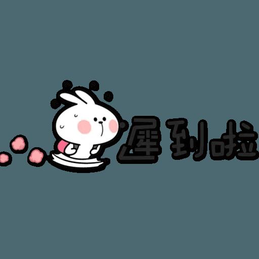 spoiled rabbit chinese2 - Sticker 12