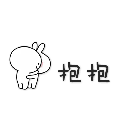 spoiled rabbit chinese2 - Sticker 19