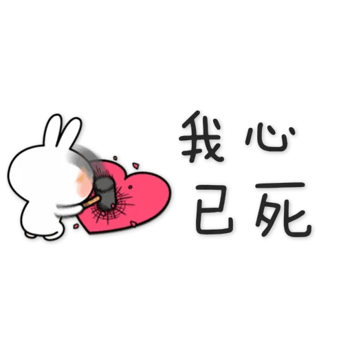 spoiled rabbit chinese2 - Sticker 9