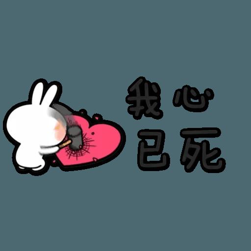 spoiled rabbit chinese2 - Sticker 9