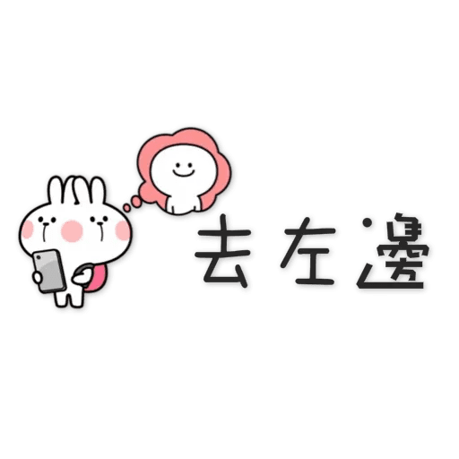 spoiled rabbit chinese2 - Sticker 13