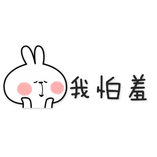 spoiled rabbit chinese2 - Sticker 26