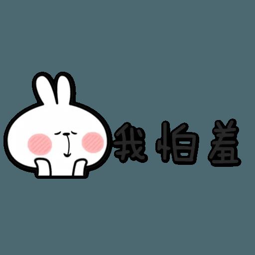 spoiled rabbit chinese2 - Sticker 26