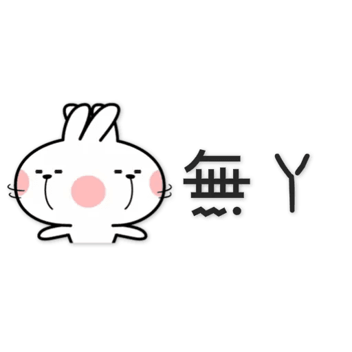 spoiled rabbit chinese2 - Sticker 17