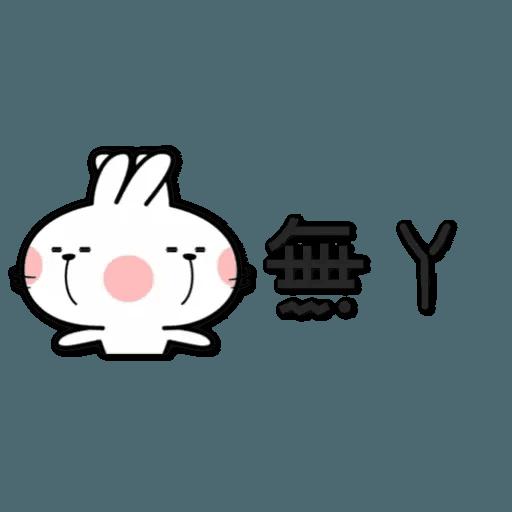 spoiled rabbit chinese2 - Sticker 17
