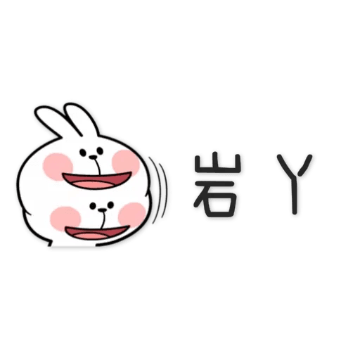 spoiled rabbit chinese2 - Sticker 18