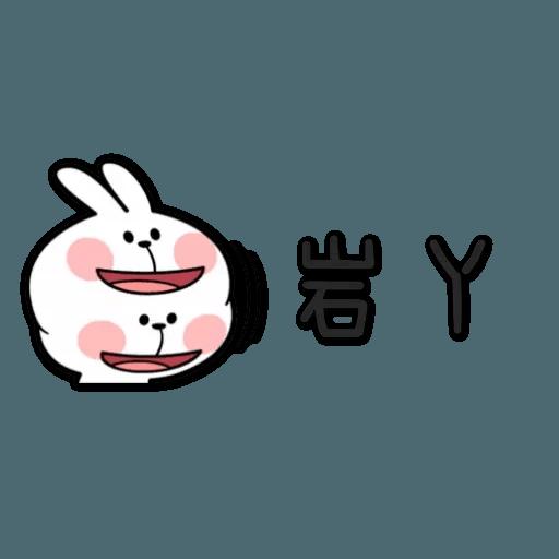 spoiled rabbit chinese2 - Sticker 18
