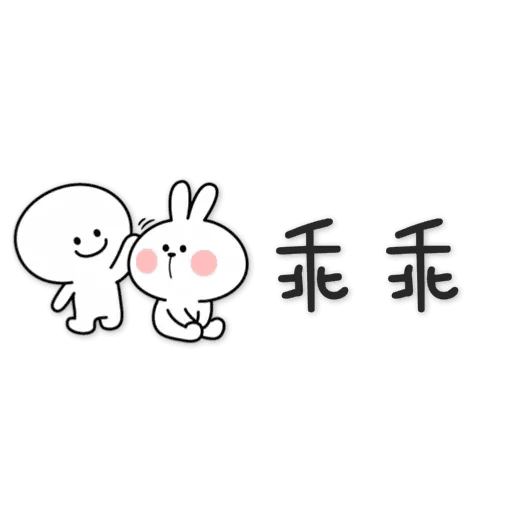 spoiled rabbit chinese2 - Sticker 21