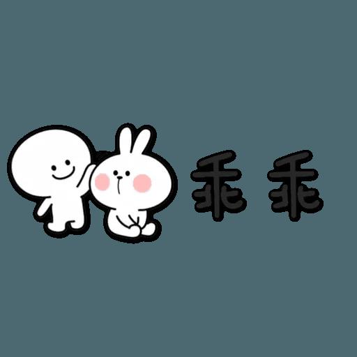 spoiled rabbit chinese2 - Sticker 21