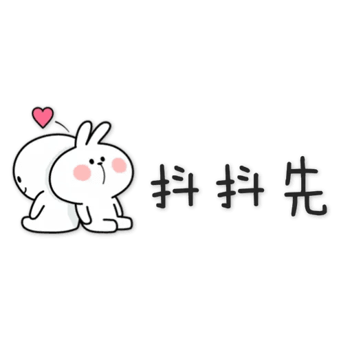 spoiled rabbit chinese2 - Sticker 5