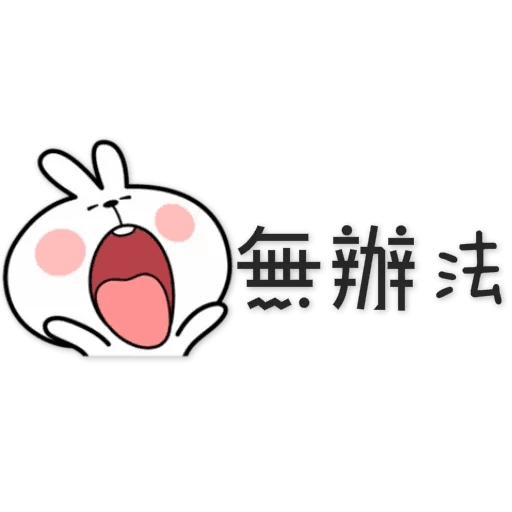 spoiled rabbit chinese2 - Sticker 2