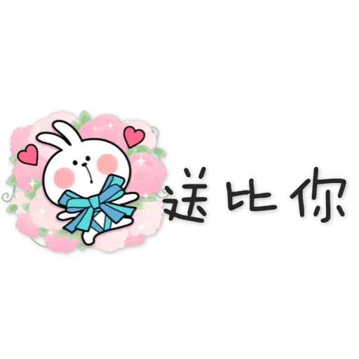spoiled rabbit chinese2 - Sticker 4