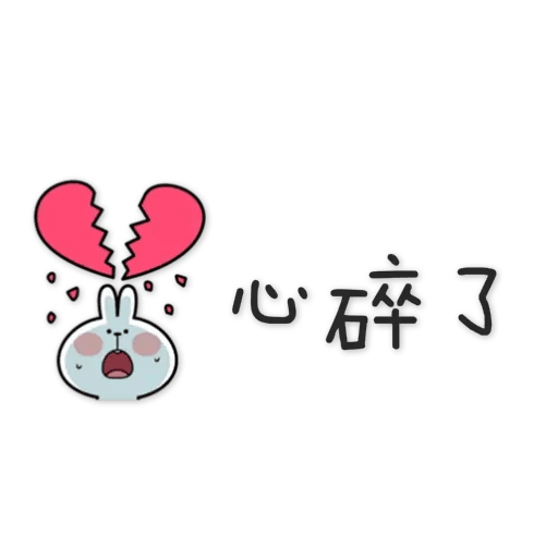 spoiled rabbit chinese2 - Sticker 8