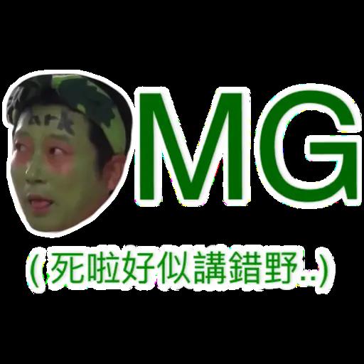 新西遊記 - Tray Sticker