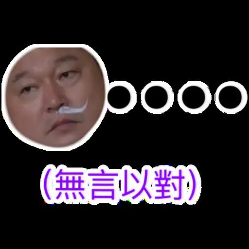 新西遊記 - Sticker 18