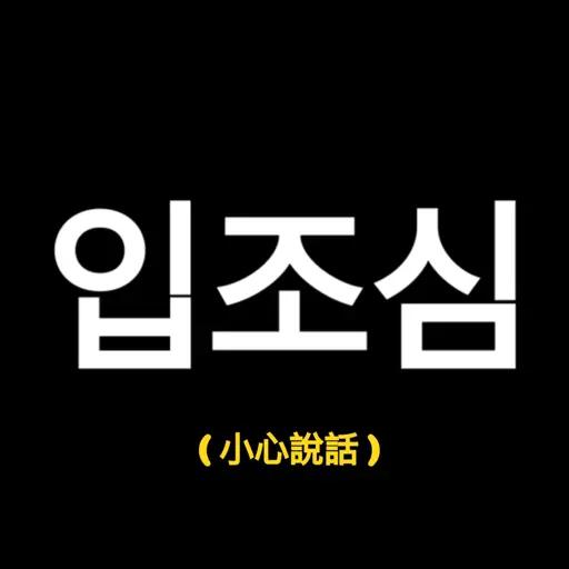 新西遊記 - Sticker 2