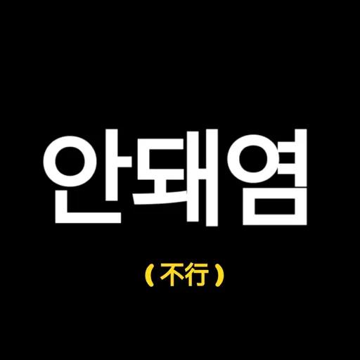 新西遊記 - Sticker 1