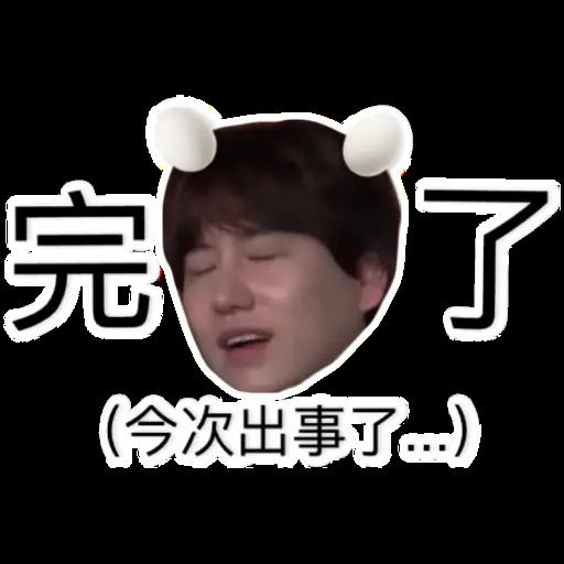 新西遊記 - Sticker 10