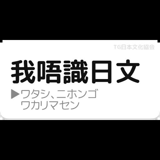 日文1 - Sticker 8
