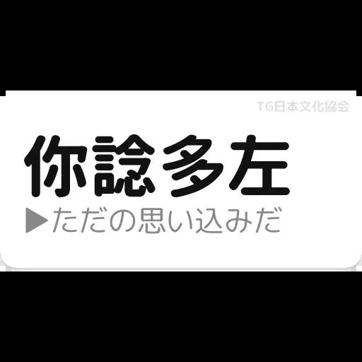 日文1 - Sticker 24