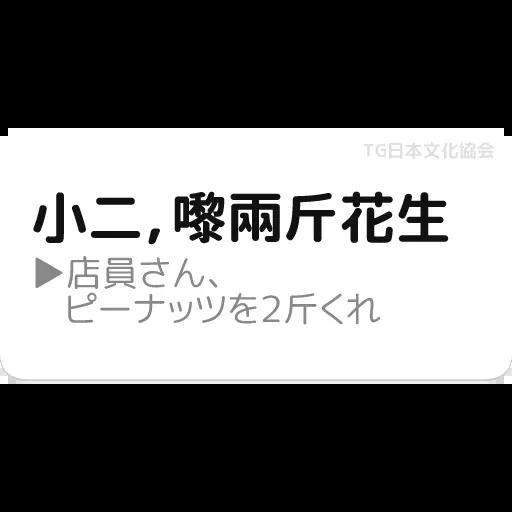 日文1 - Sticker 28