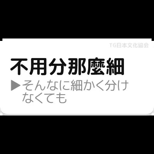 日文1 - Sticker 26