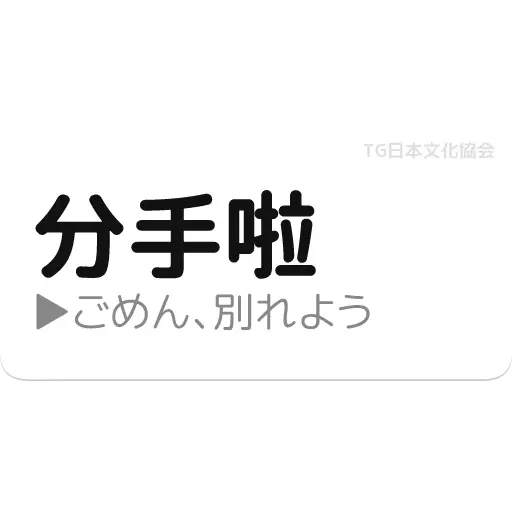 日文1 - Sticker 20