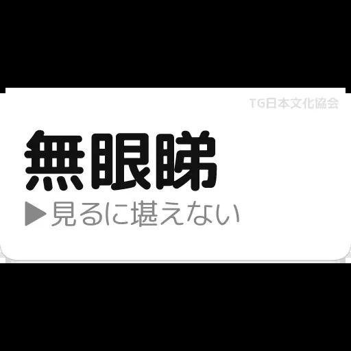 日文1 - Sticker 30