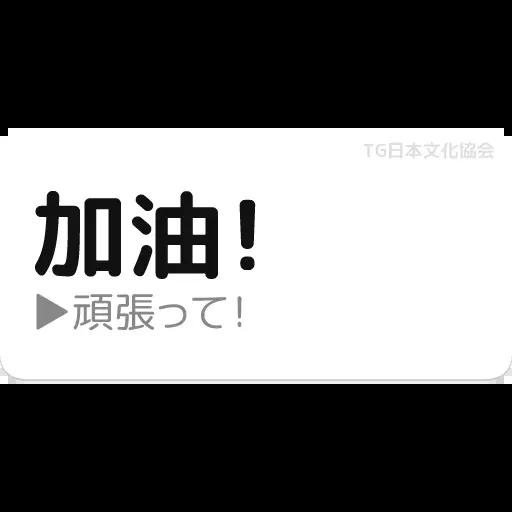 日文1 - Sticker 3