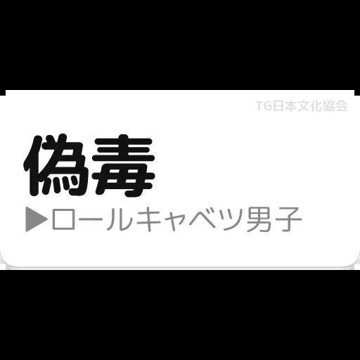 日文1 - Sticker 15