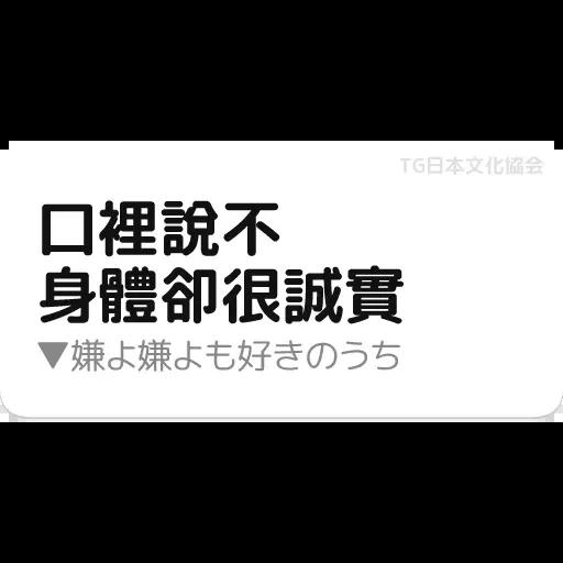 日文1 - Sticker 25