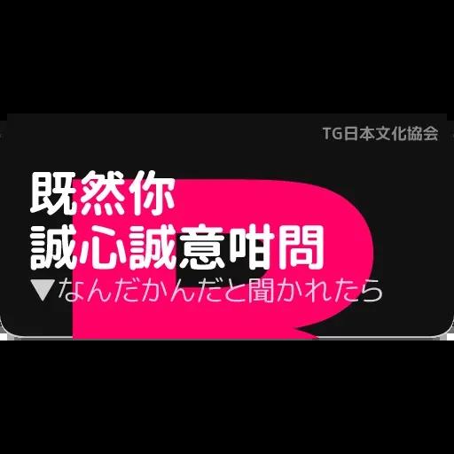 日文1 - Sticker 4